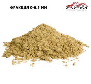 Песок сухой фракционный 0-0,5 мм (насыпь) т.