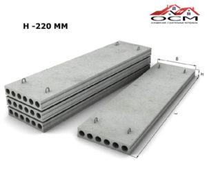 Плиты бетонные высотой 220 мм