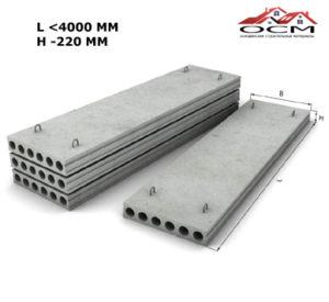 Плиты бетонные высотой 220 мм длиной до 4000 мм