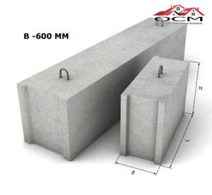 Блок ФБС шириной 600ММ