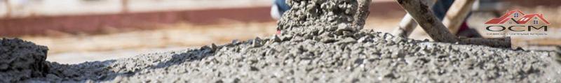Купить бетон товарный в Харькове