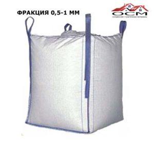 Песок сухой фракционный 0,5-1 мм (биг-бег)