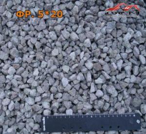Щебень гранитный фр. 5 - 20
